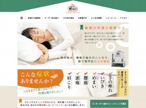枕なび.com (太田寝装株式会社様)